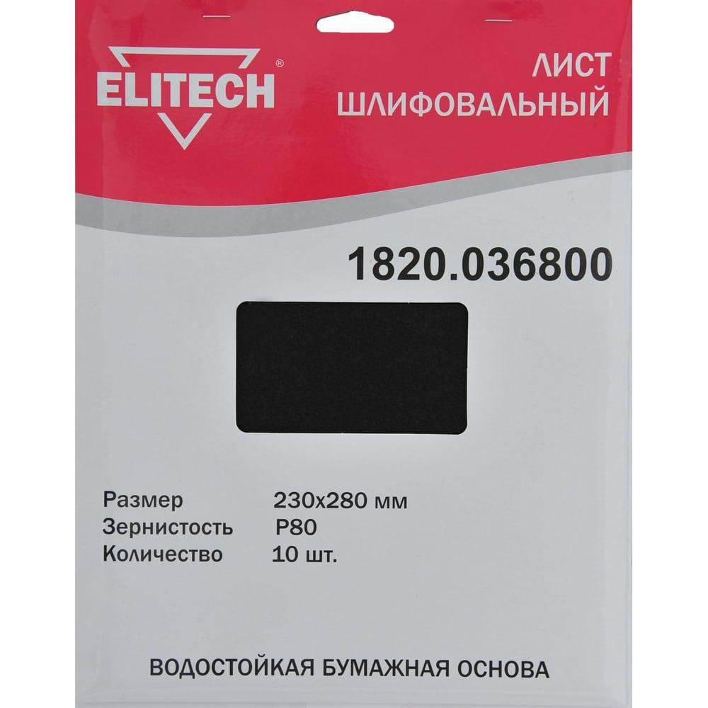Купить Лист шлифовальный (10 шт; 230х280 мм; p80) elitech 1820.036800