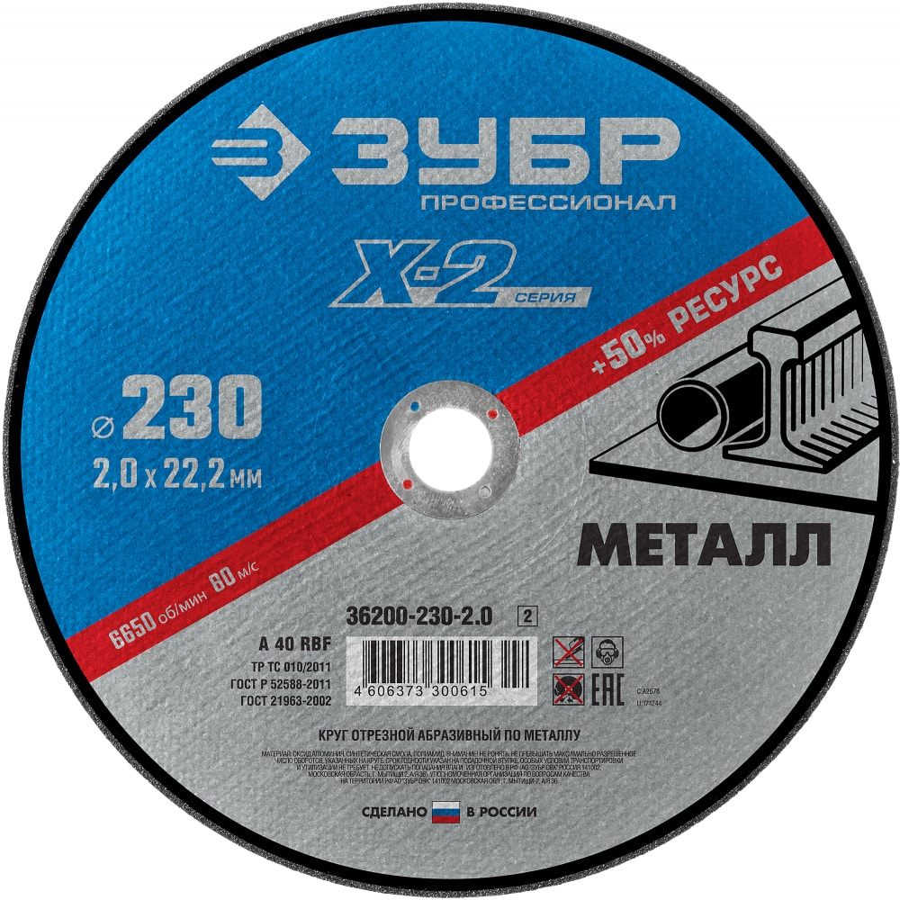 Круг отрезной по металлу x 2 (230х2х22.23