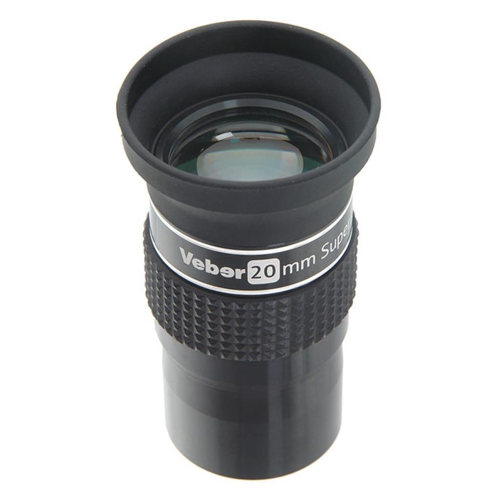 Купить Окуляр для телескопа 20mm swa erfle 1.25 veber 23067
