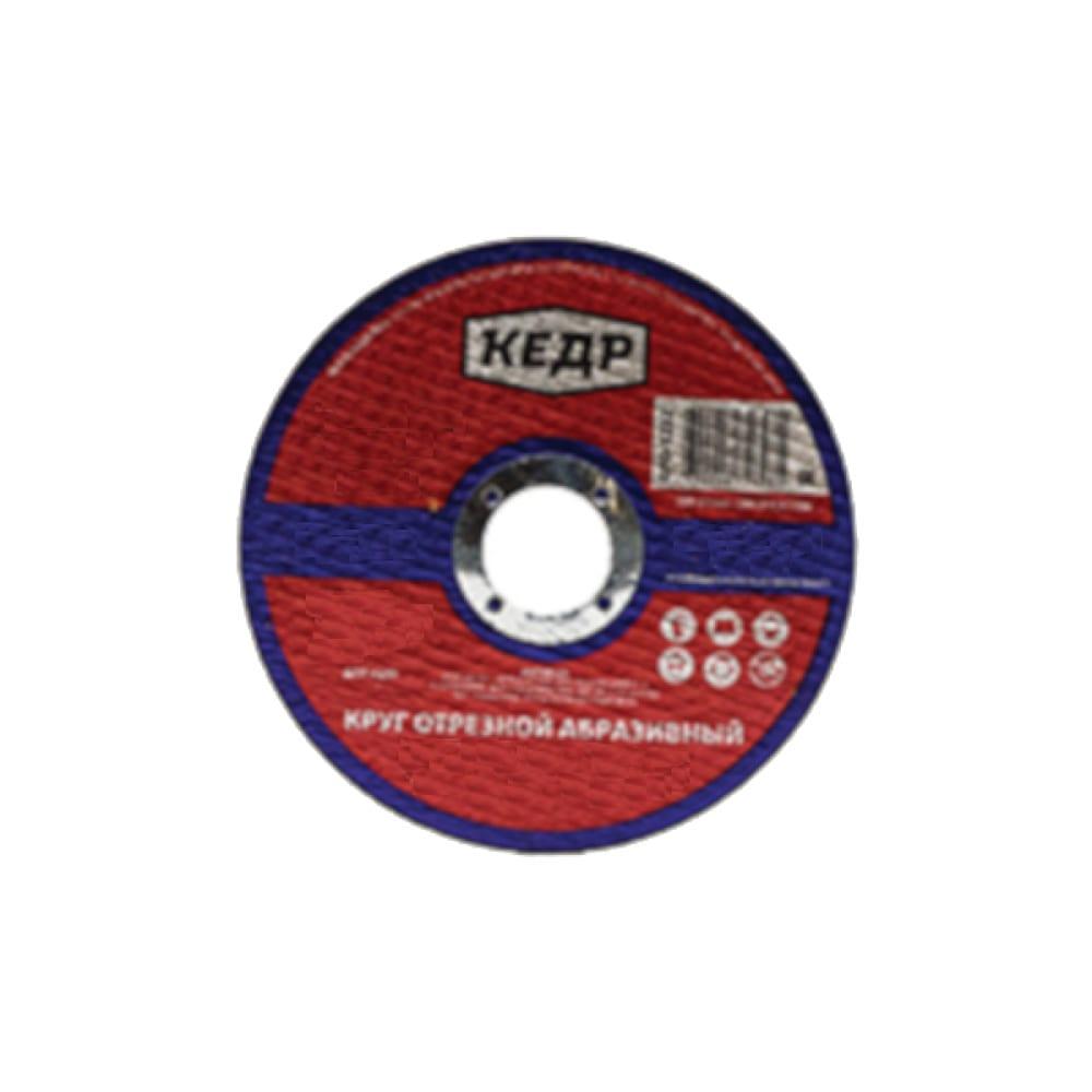 Круг отрезной по металлу (230х2х22.2 мм) кедр