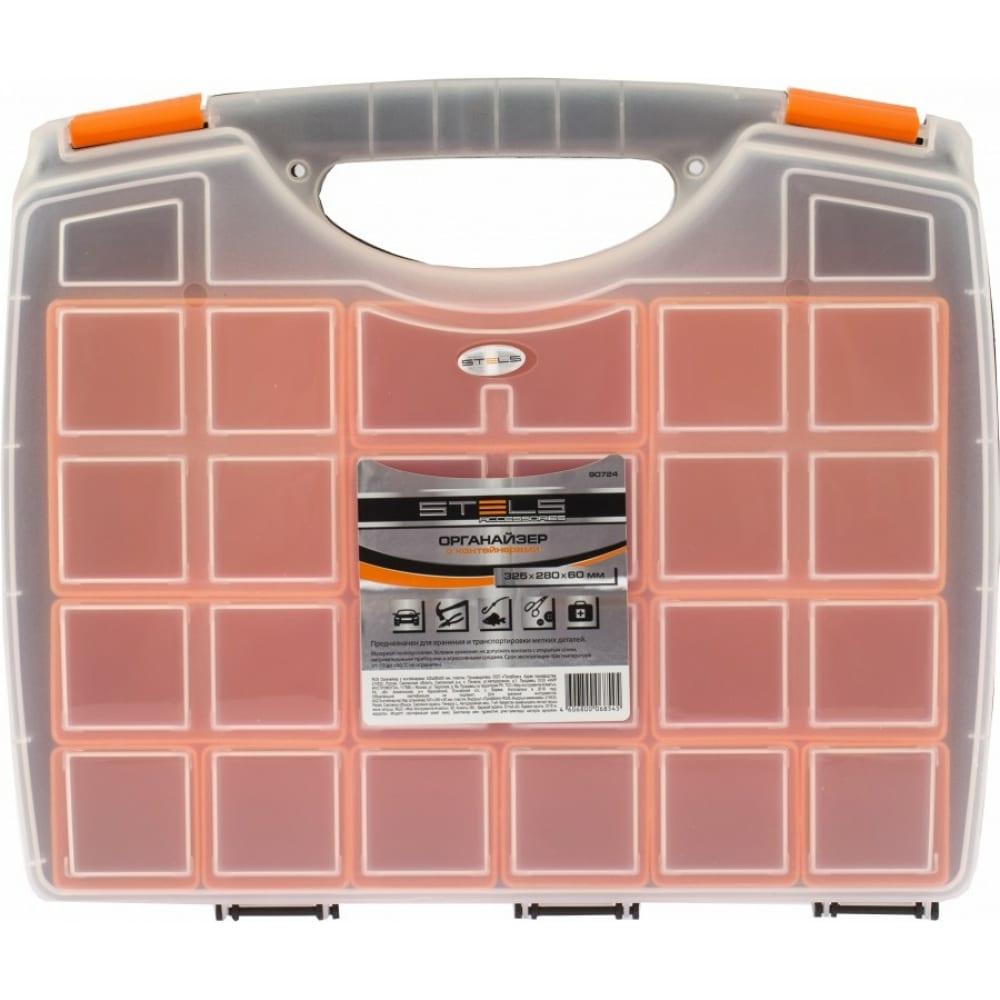 Купить Органайзер с контейнерами 325 х 280 х 60 мм stels 90724