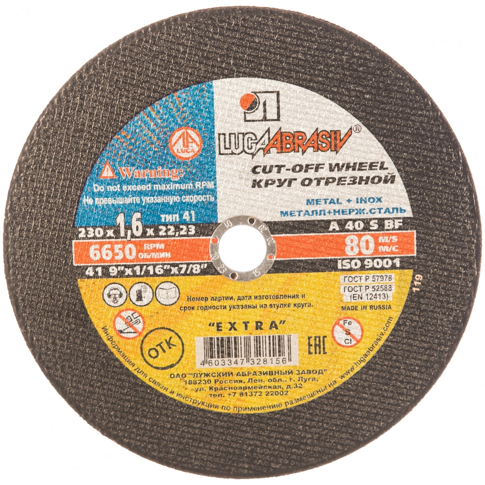 Купить Круг отрезной по металлу (230x1.6x22.2 мм) луга 3612-230-1.6