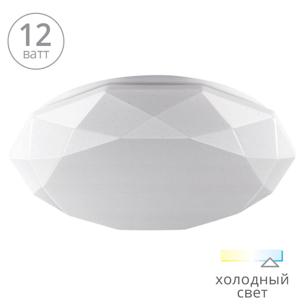 Светодиодный светильник lumin'arte c10llw12w.