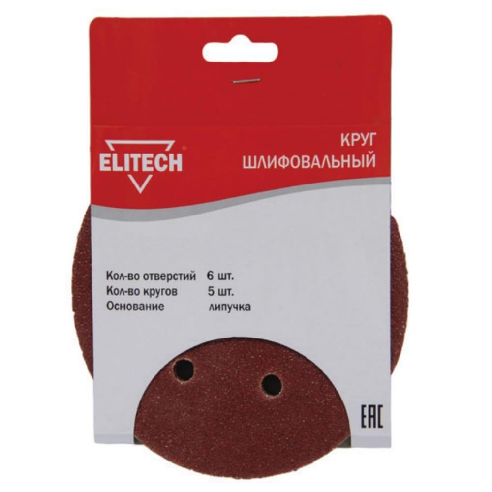 Круг шлифовальный на липучке по дереву и металлу (6 отверстий 150 мм p220 5 шт.) elitech 1820.099400.