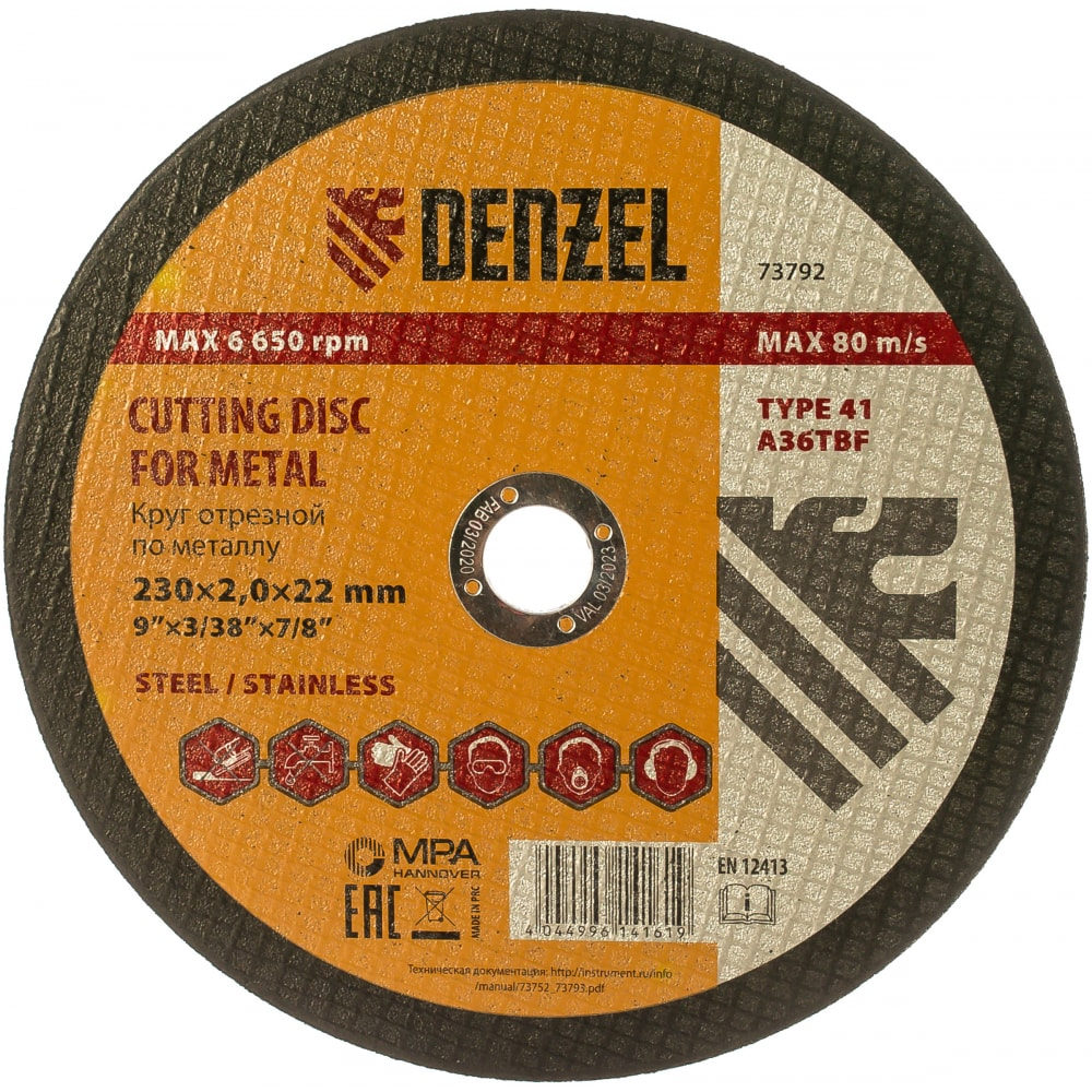 Круг отрезной по металлу (230х2х22.2 мм) denzel