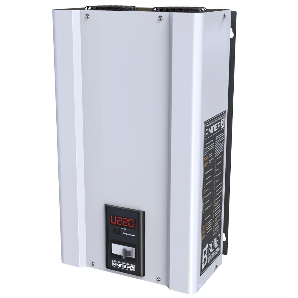 Купить Однофазный стабилизатор напряжения вольт engineering ампер э 9-1/50 v2.0