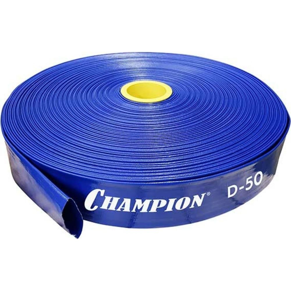 Рукав напорный (50 мм 100 м 3 бар) champion c2550.