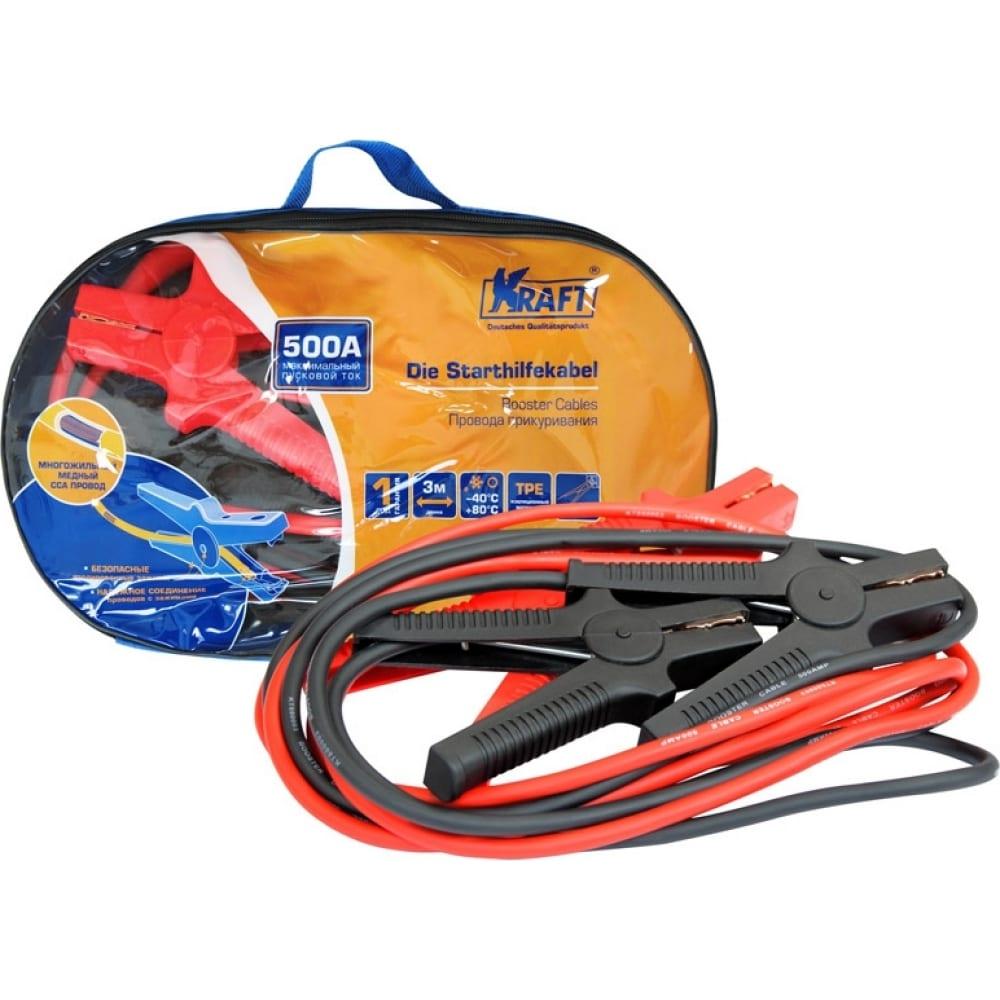 Провода прикуривания kraft 500а kt 880003.