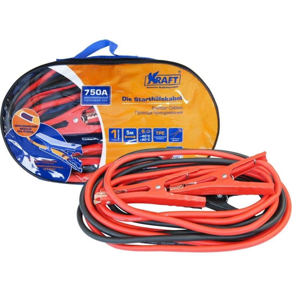 Провода прикуривания kraft 750а kt 880004.