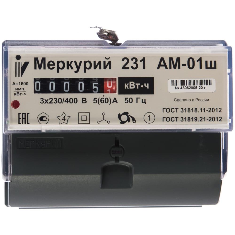 Счетчик инкотекс меркурий 231 ам-01ш