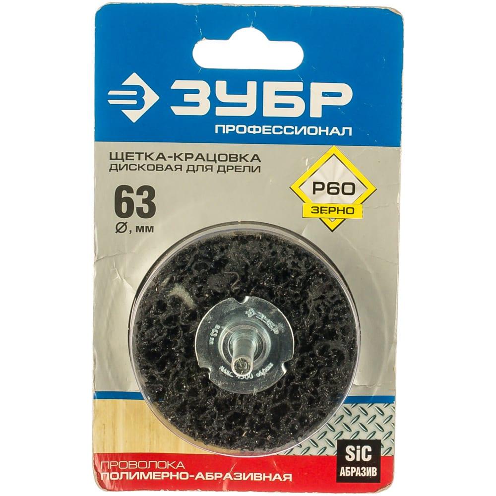 Купить Щетка дисковая профессионал (63 мм; нейлоновая проволока с абразивным покрытием) для дрели зубр 35162-063_z01