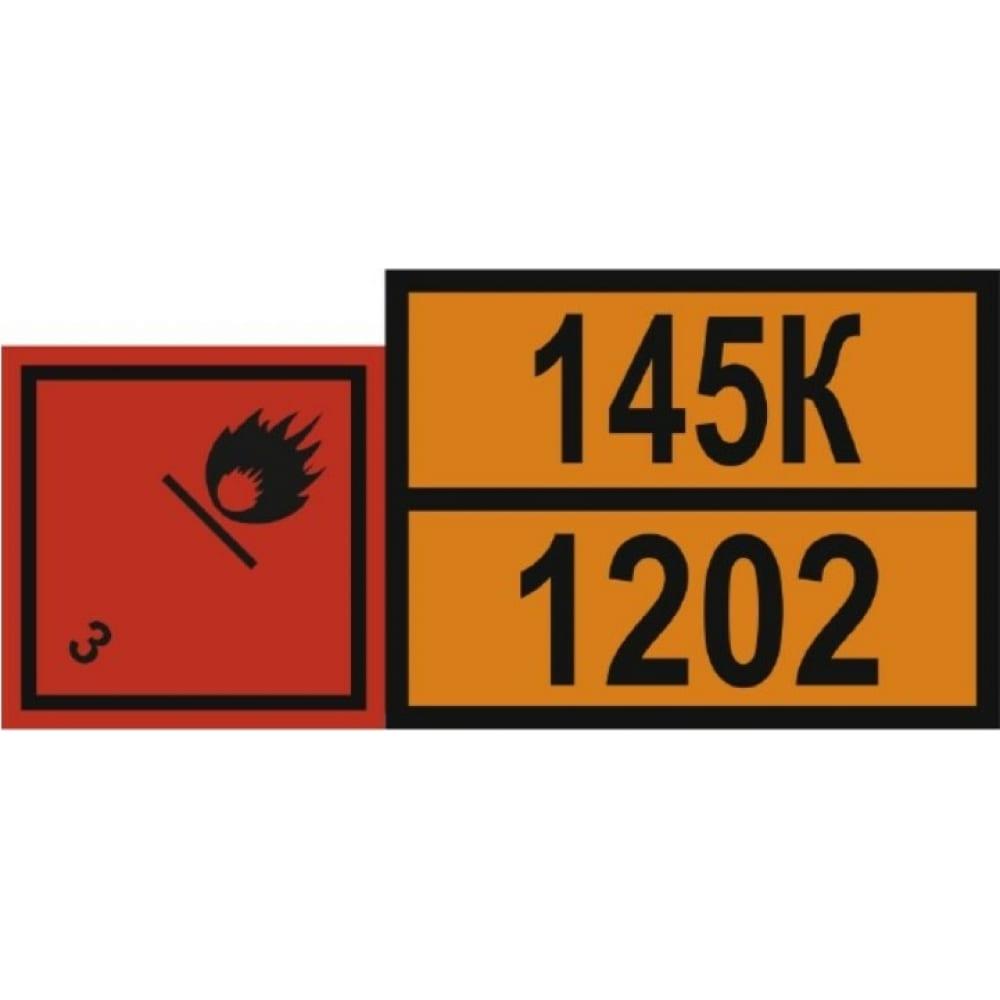 Купить Наклейка на груз. машины skyway опасный груз гост 1202 диз. топливо s08101022