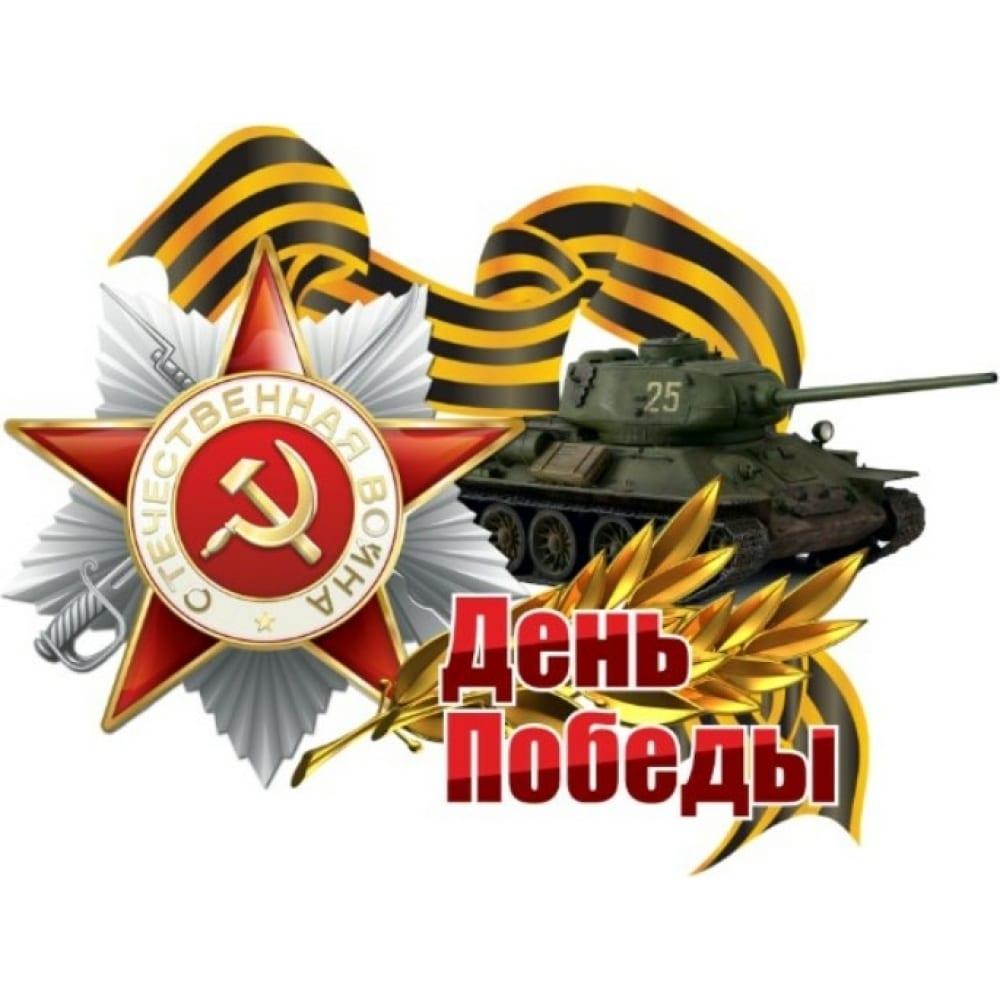 Купить Наклейка skyway 9 мая день победы танк s08102037
