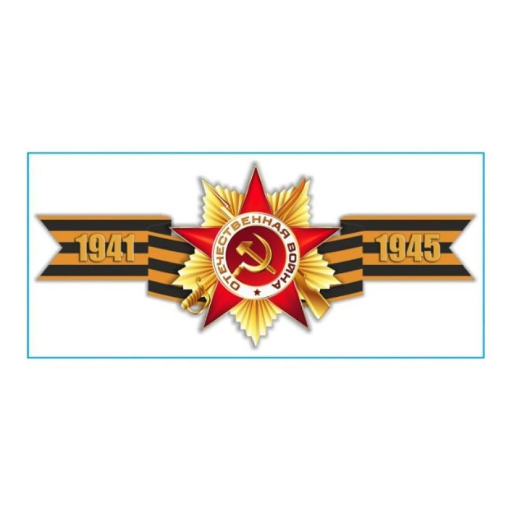 Купить Наклейка skyway 9 мая георгиевская лента 1941-1945 цветная s08102017