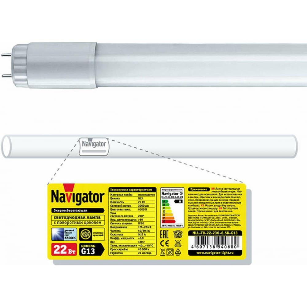 Светодиодная лампа navigator nll-t8-22-230-6.5k-g13 22вт линейная 6500к 94068 286586