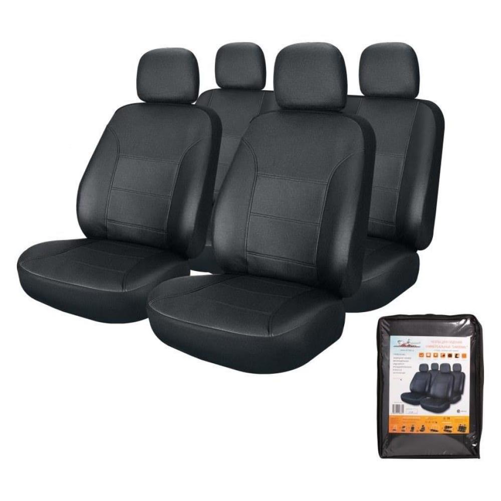 Купить Универсальные чехлы на сиденья airline cardinal, 11 предметов, экокожа, цвет черный acs-uel-02