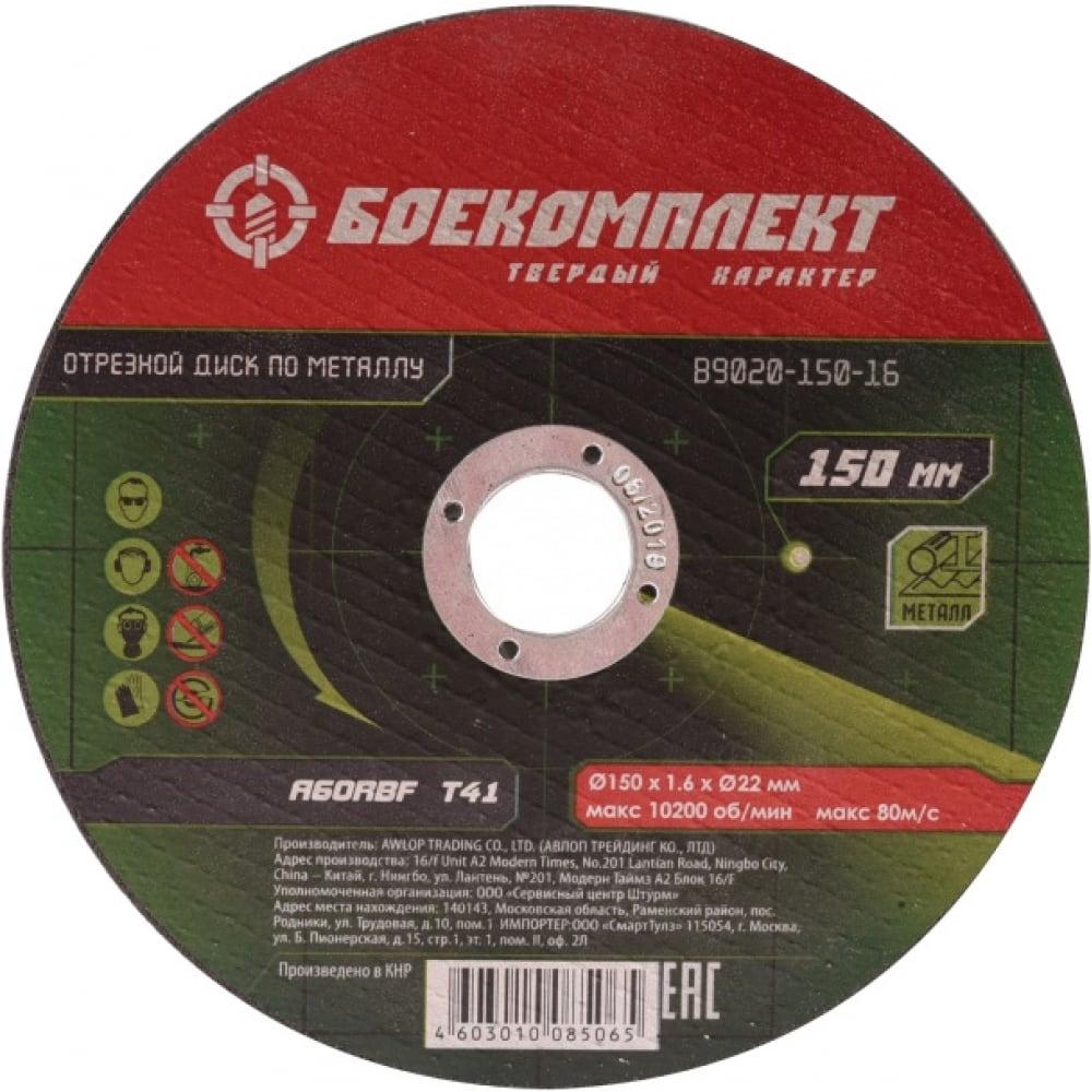 Диск отрезной по металлу (150х1.6х22.23 мм) боекомплект b9020-150-16  - купить со скидкой