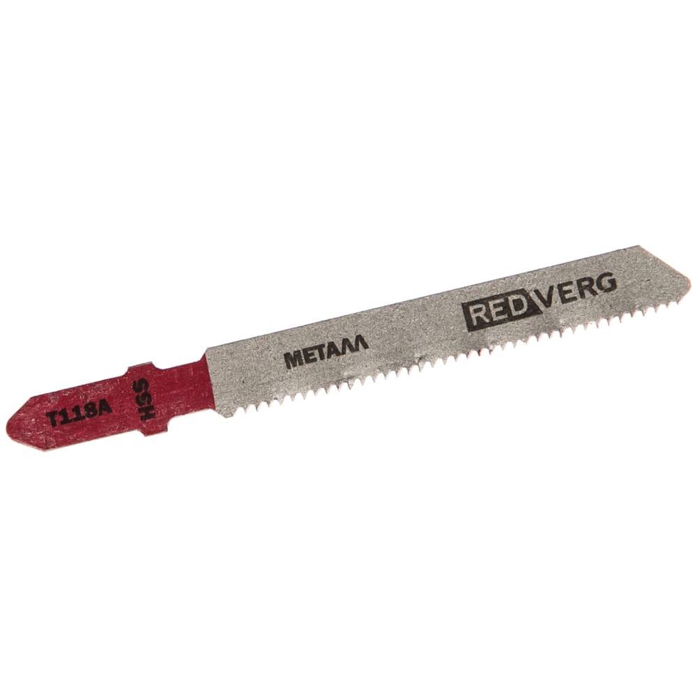 Купить Пилка для лобзика по стали t118a чистый рез, hss 2 шт. redverg 6623544