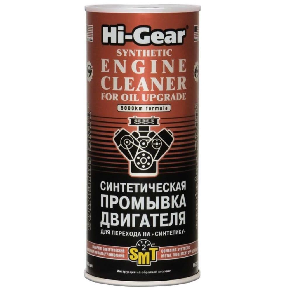Синтетическая промывка двигателя hi-gear hg2222  - купить со скидкой