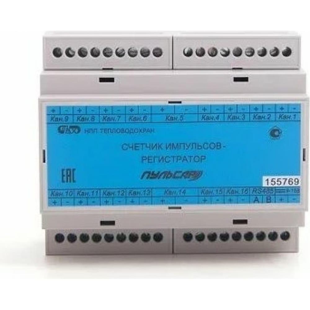 Купить 16-канальный счетчик импульсов-регистратор пульсар без индикатора rs485 н00000243