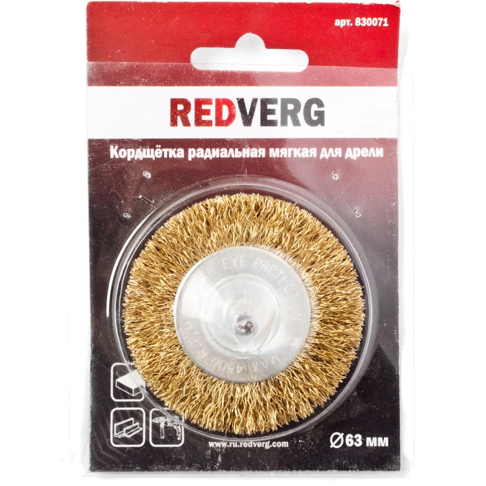 Кордщетка радиальная (63 мм) для дрели redverg 6623594