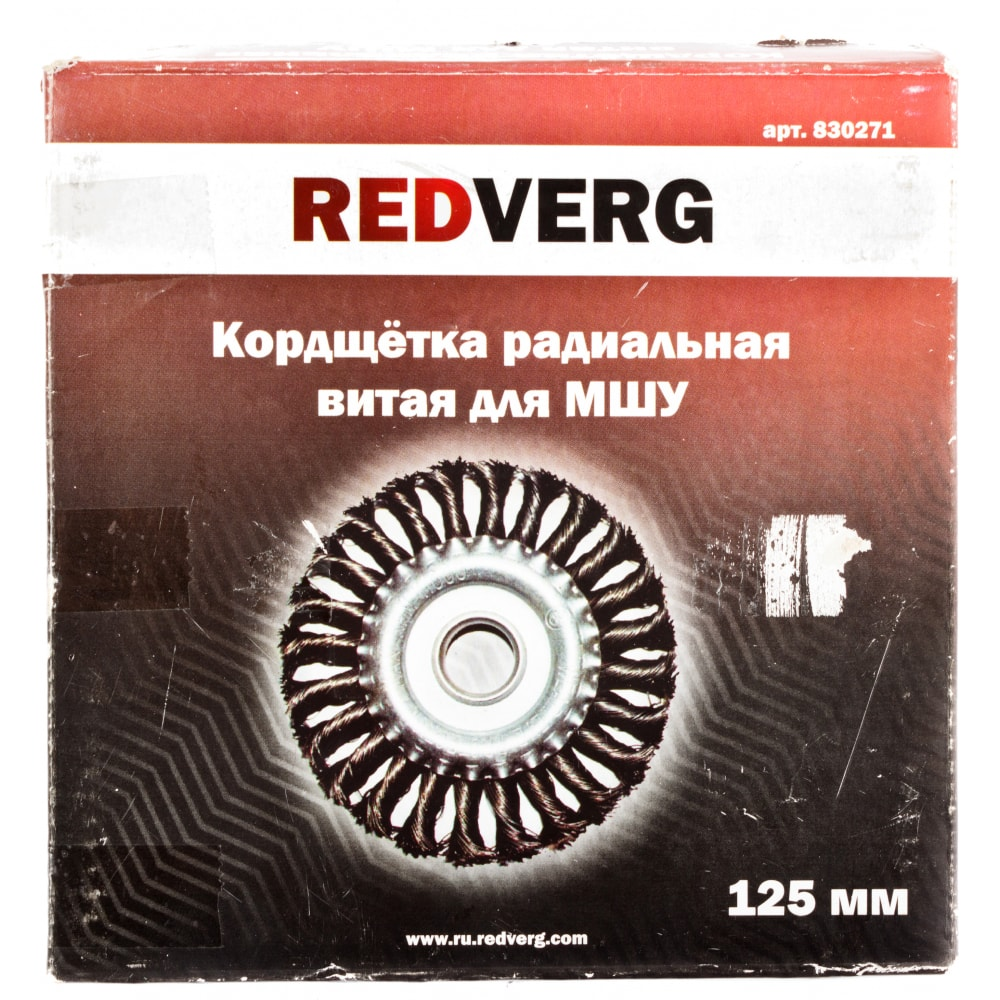 Кордщетка радиальная витая (125х22 мм) для мшу redverg 6623614