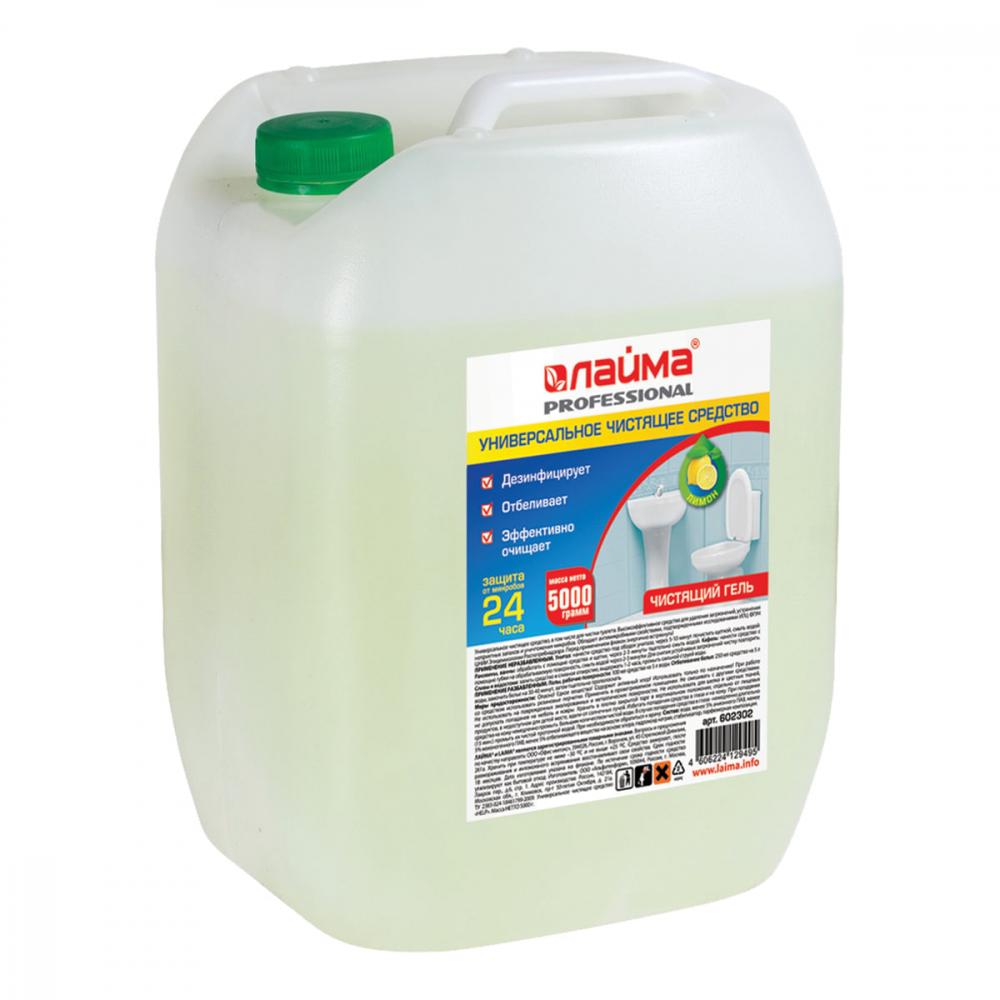 Чистящее средство лайма professional лимон 602302  - купить со скидкой