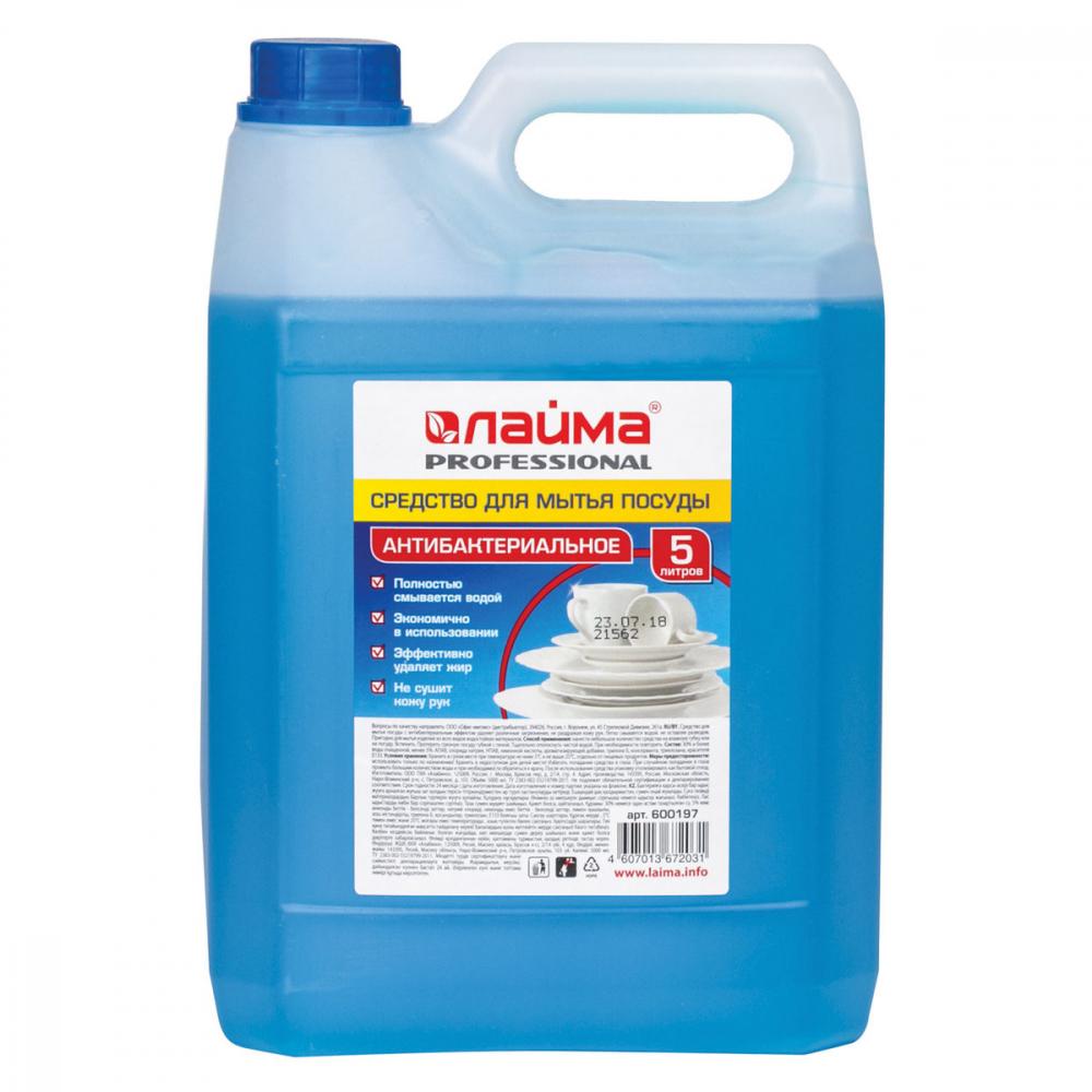 Купить Средство для мытья посуды лайма professional антибактериальное 600197