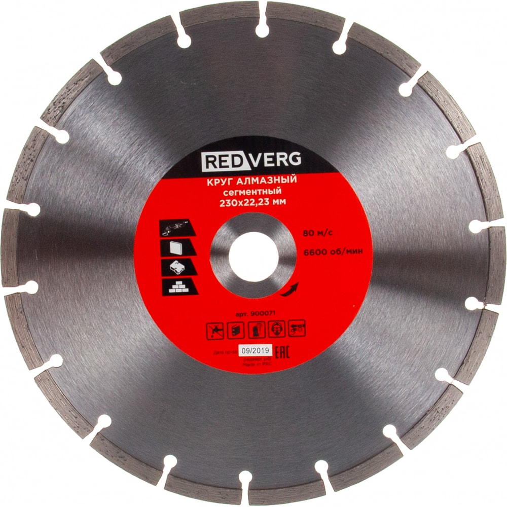 Купить Круг алмазный по бетону (230х22.2 мм) redverg 900071 6621279