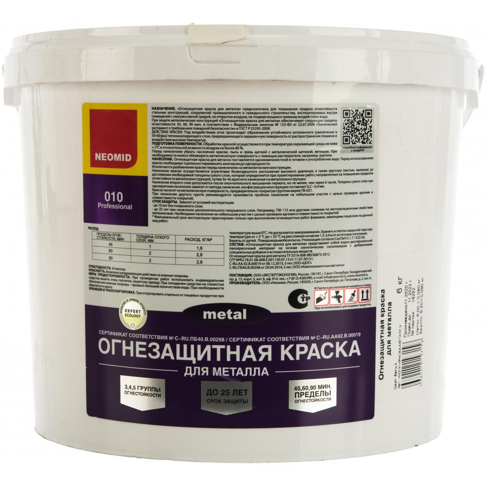 Огнезащитная краска для металла neomid 6 кг н-огн-краска-металл/6