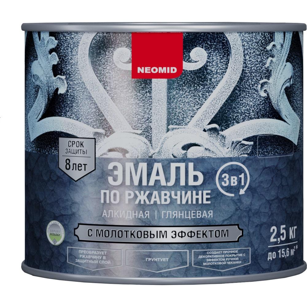 Купить Эмаль по ржавчине с молотковым эффектом neomid коричневый 2.5 кг н-эммолот-2, 5/кор