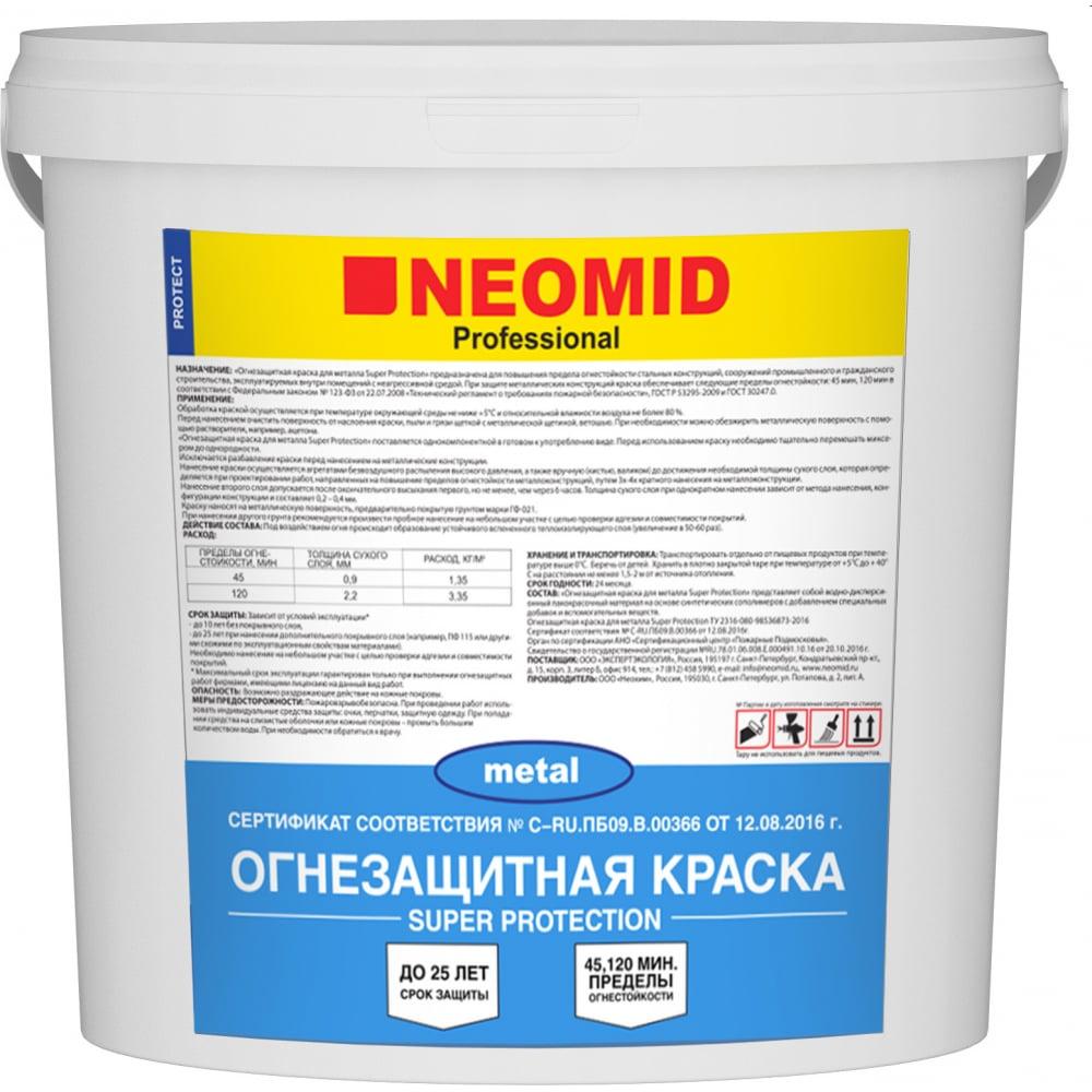 Огнезащитная краска для металла neomid super protection 6 кг н-огн-краска-металл-sp/6