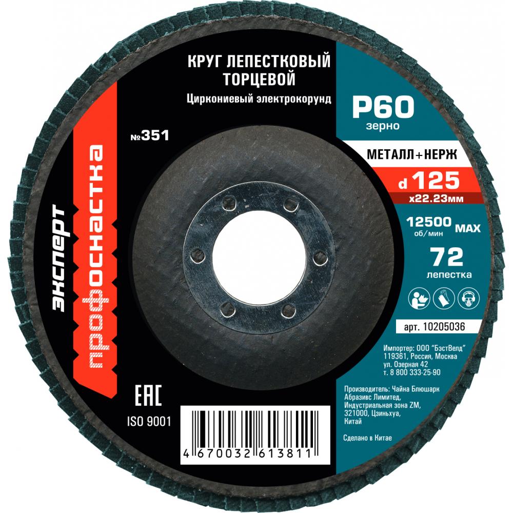 Купить Круг лепестковый торцевой по нержавеющей стали №351 цирконий (125х22.2 мм; p60) профоснастка 10205036