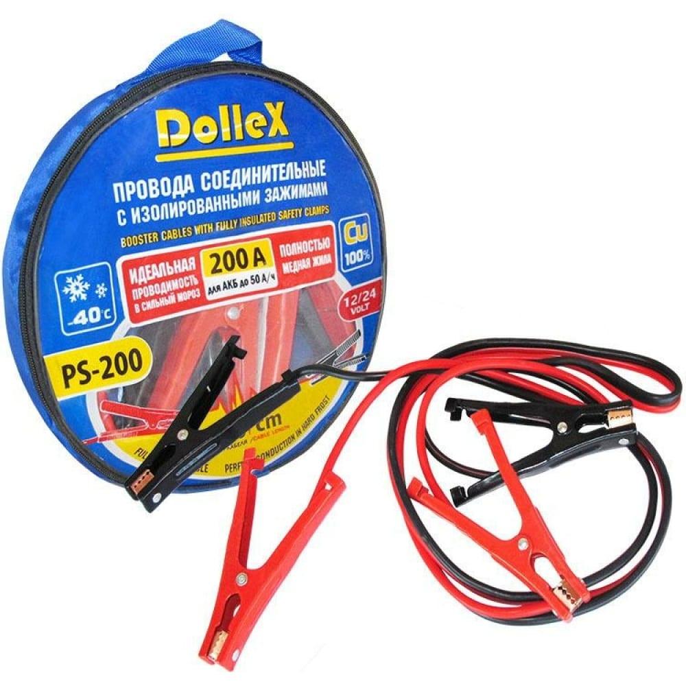 Провода для прикуривания dollex 200 а резина
