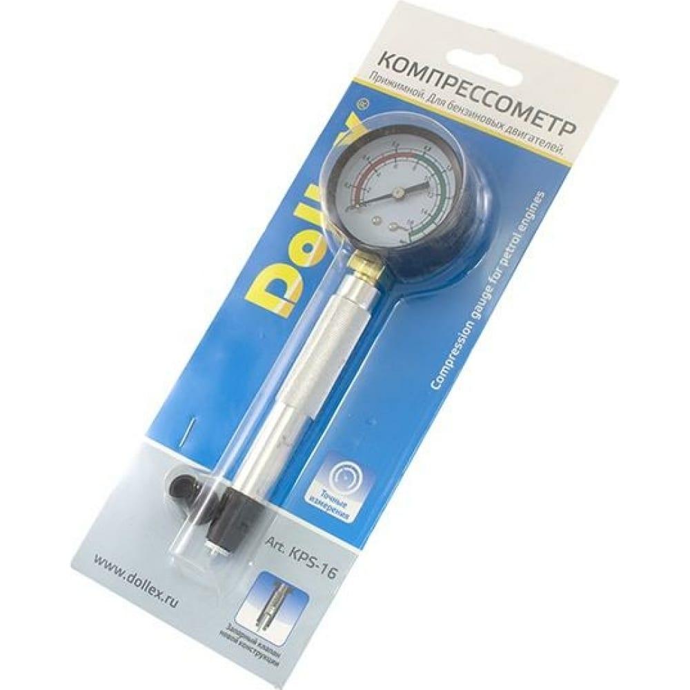 Компрессометр dollex 16 атм., прижимной kps-16