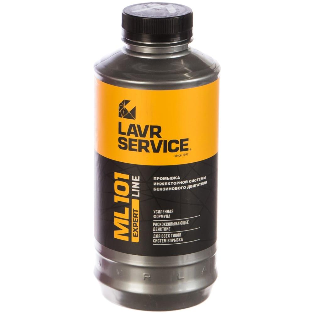 Промывка инжекторной системы бензинового двигателя lavr service