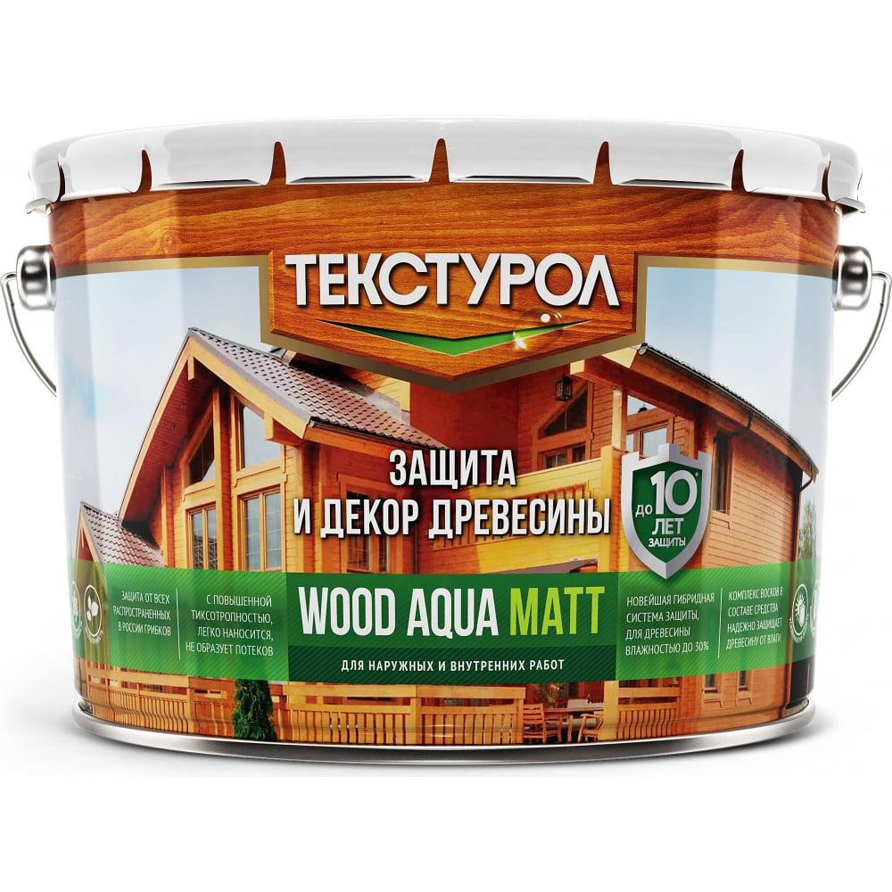 Купить Деревозащитное средство на водной основе текстурол wood aqua matt белый 10л лк-00008236