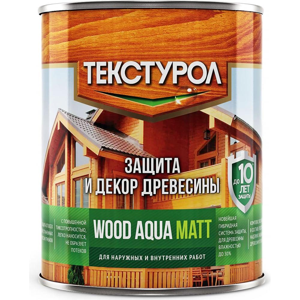 Купить Деревозащитное средство на водной основе текстурол wood aqua matt орех 0, 8л лк-00008222