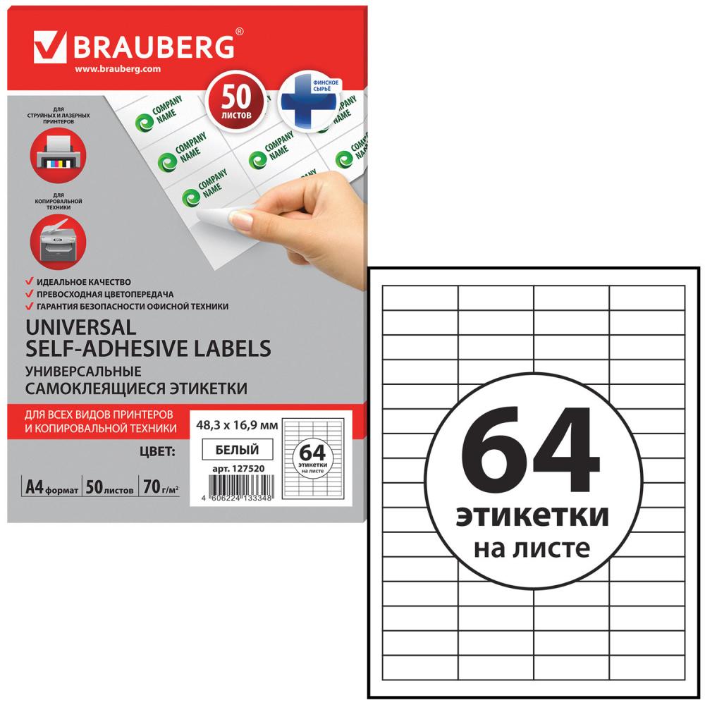 Самоклеящаяся этикетка brauberg 48.3х16.9мм, 64 этикетки, 50 листов 127520  - купить со скидкой