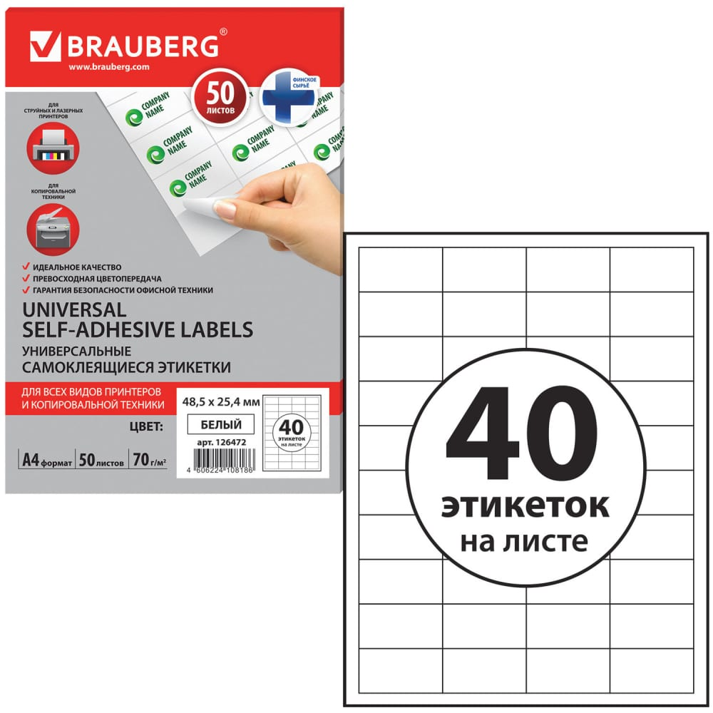 Купить Самоклеящаяся этикетка brauberg 48.5х25.4 мм, 40 этикеток, 50 листов 126472
