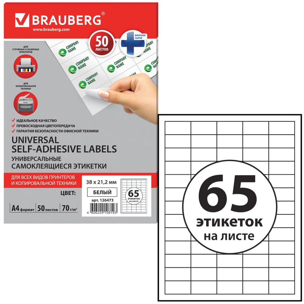 Купить Самоклеящаяся этикетка brauberg 38х21.2мм, 65 этикеток, 50 листов 126473