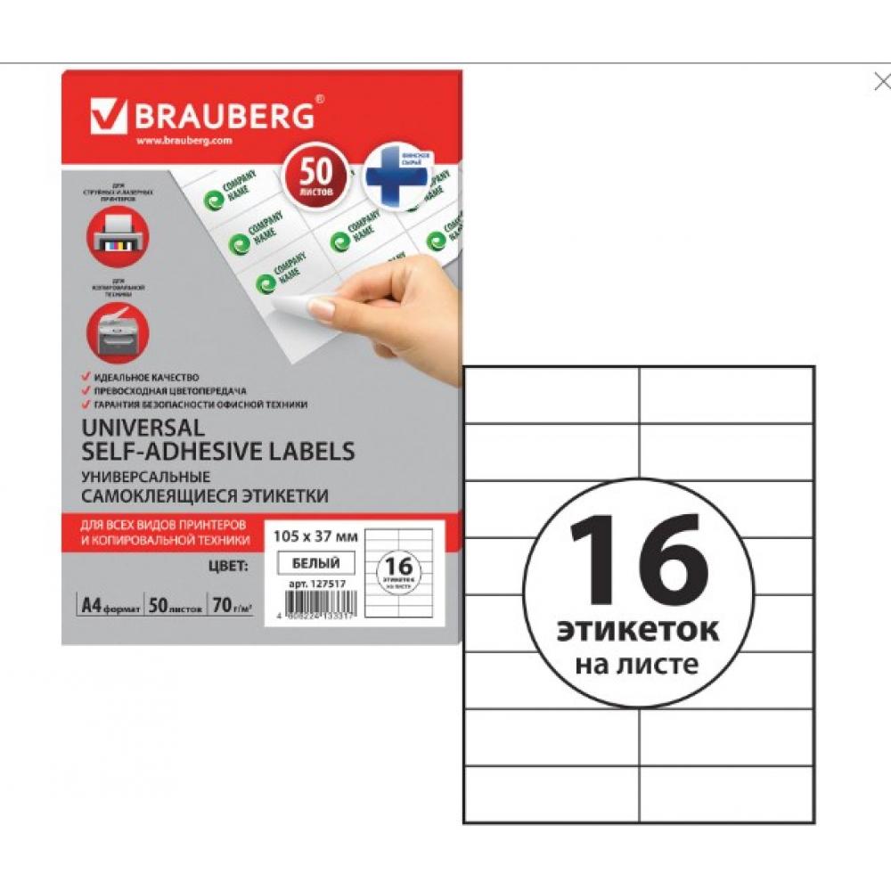 Купить Самоклеящаяся этикетка brauberg 105х37 мм, 16 этикеток, 50 листов 127517