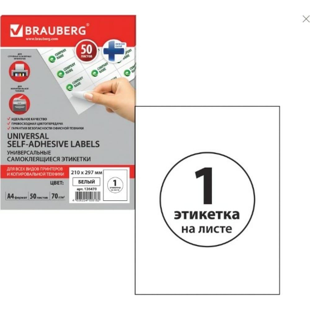 Купить Самоклеящаяся этикетка brauberg 210х297 мм, 1 этикетка, 50 листов 126470