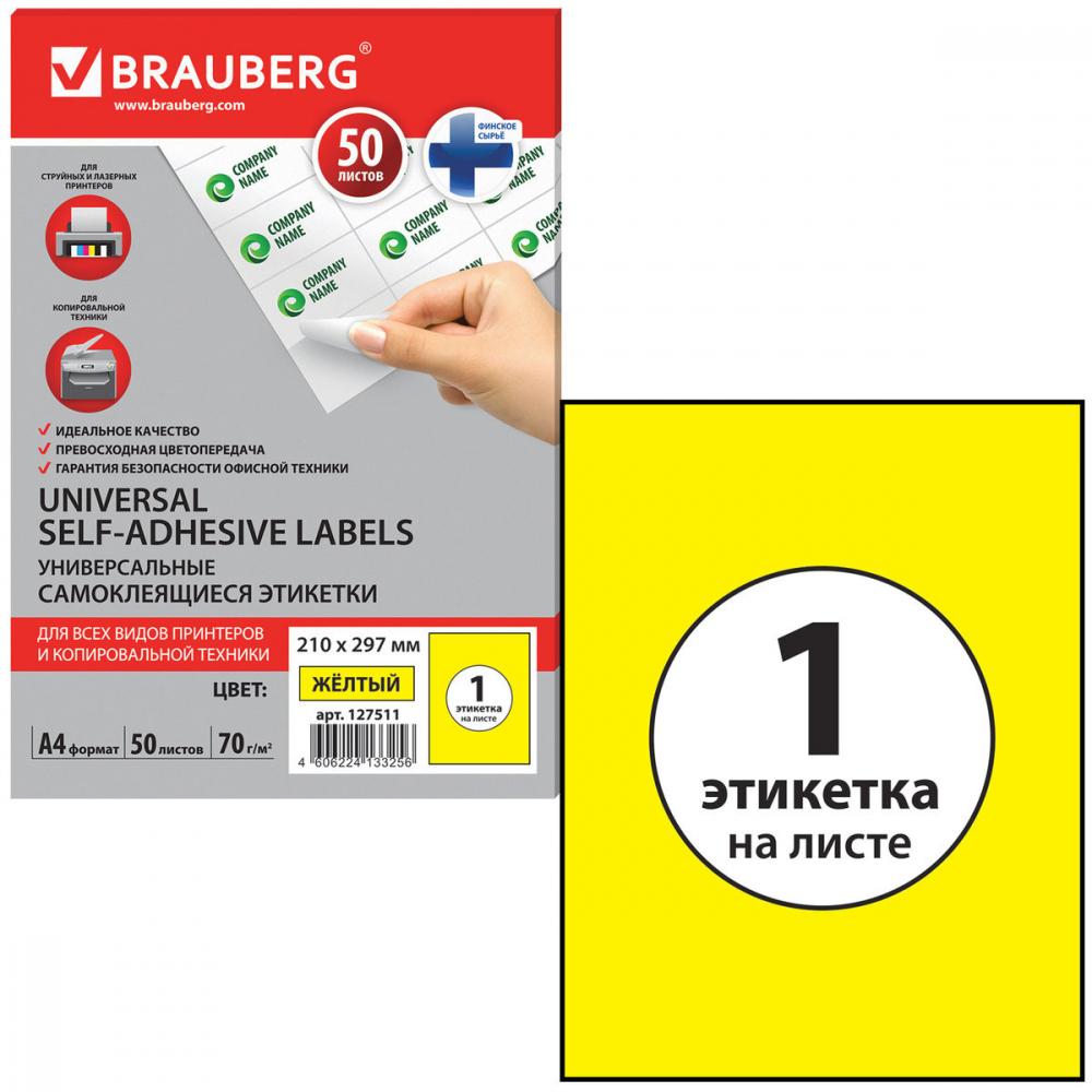 Купить Самоклеящаяся этикетка brauberg 210х297 мм, 1 этикетка, 50 листов 127511