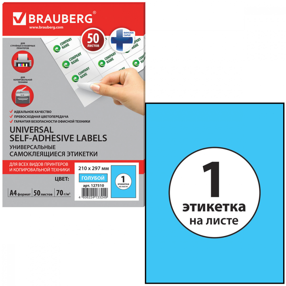 Купить Самоклеящаяся этикетка brauberg 210х297 мм, 1 этикетка, 50 листов 127510