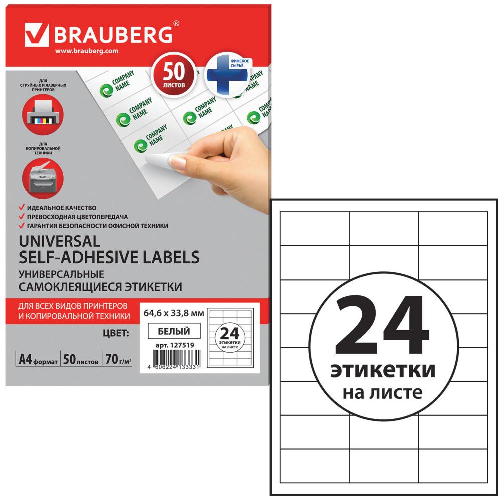 Купить Самоклеящаяся этикетка brauberg 64.6x33.8 мм, 24 этикетки, 50 листов 127519