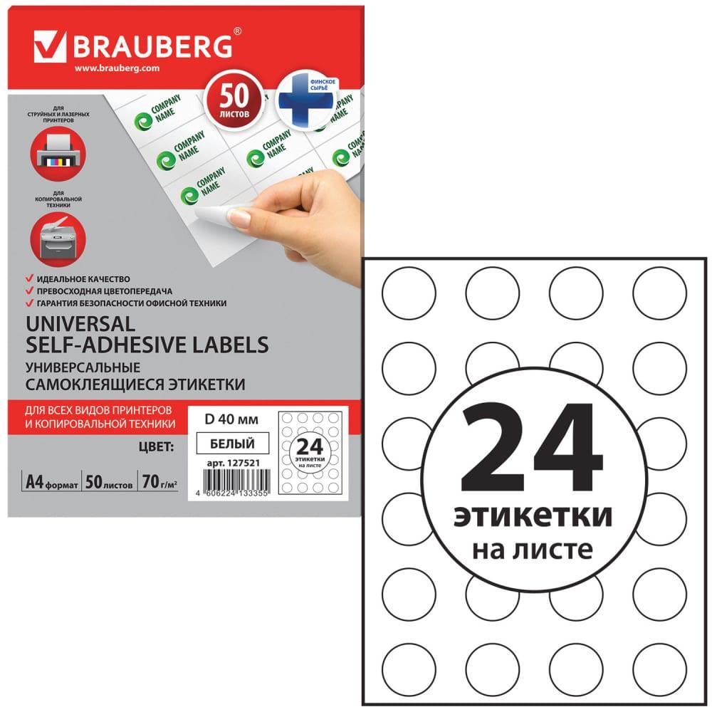 Купить Самоклеящаяся этикетка brauberg d40 мм, 24 этикетки, 50 листов 127521