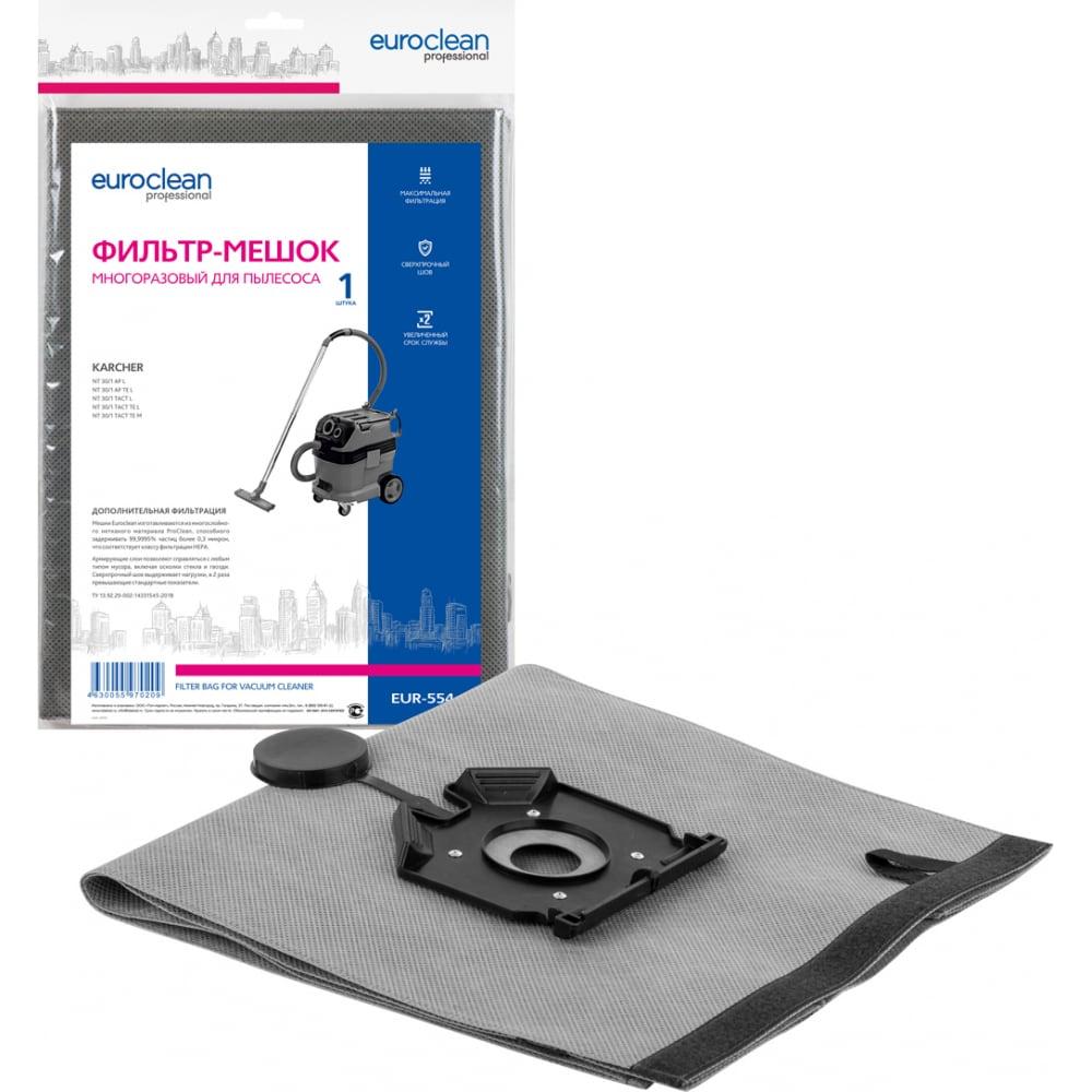 Купить Синтетический мешок-пылесборник для karcher (1 шт.) euro clean eur-554
