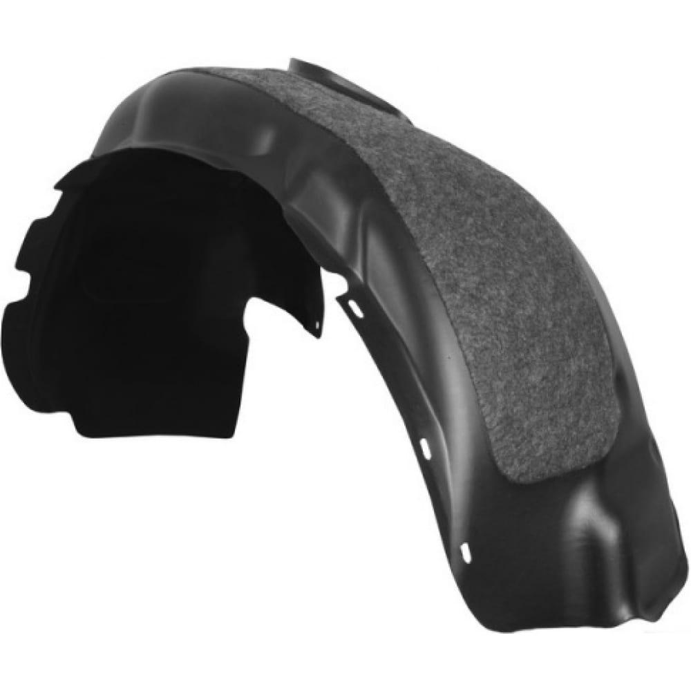 Подкрылок передний левый с шумоизоляцией totem lifan