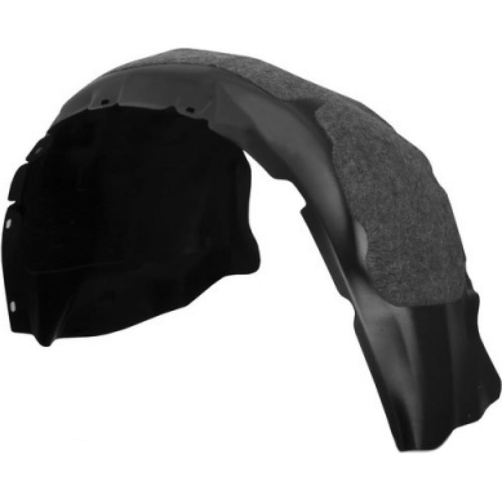 Подкрылок передний правый с шумоизоляцией totem lifan